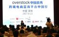 """递四方助阵""""亿级蓝海电商平台Overstock首届中国招商会"""""""
