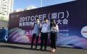 2017年CCEE厦门果雨网跨境电商选品大会,递四方等你来约...