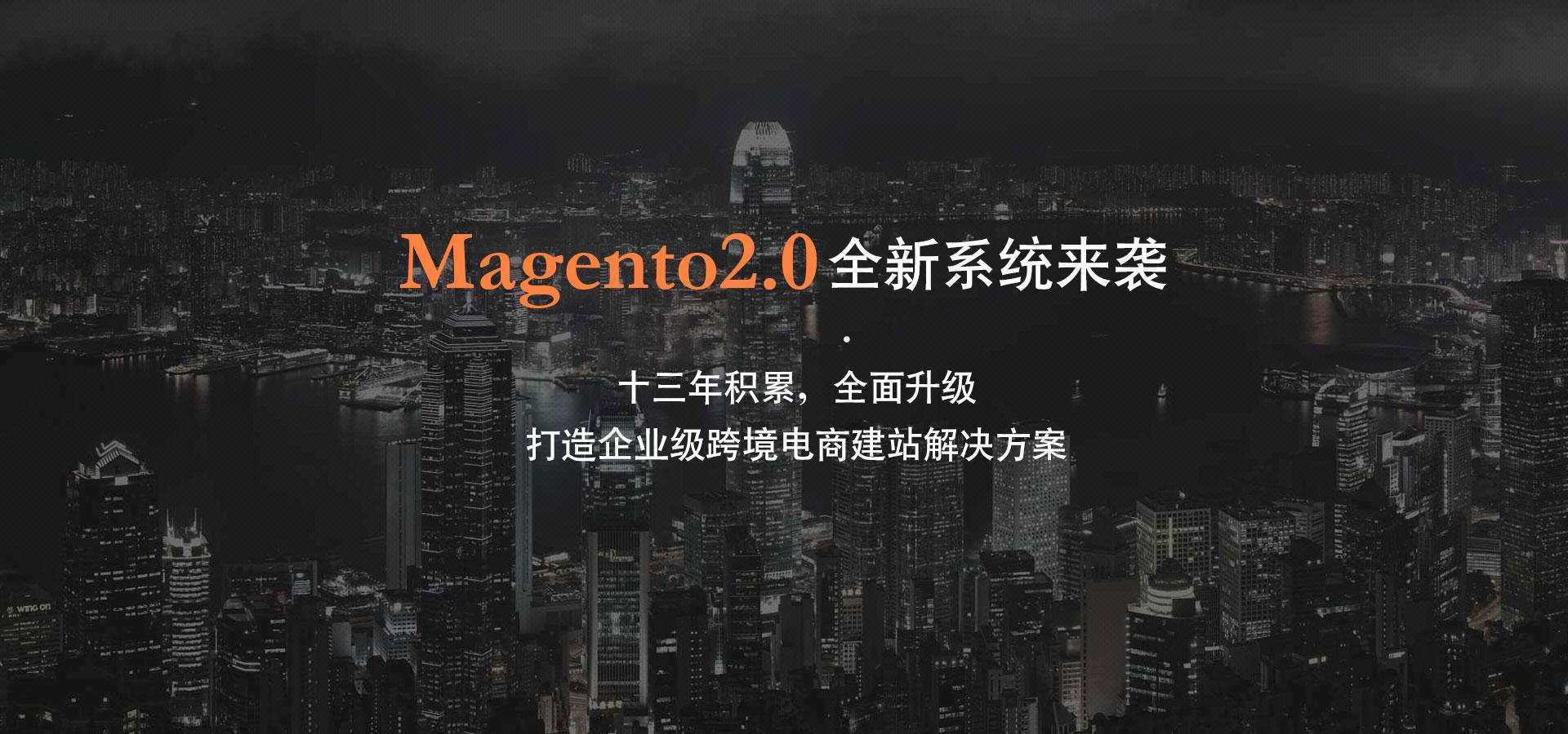 Magento2.0全新系统打造企业级跨境电子商务网站建设解决方案