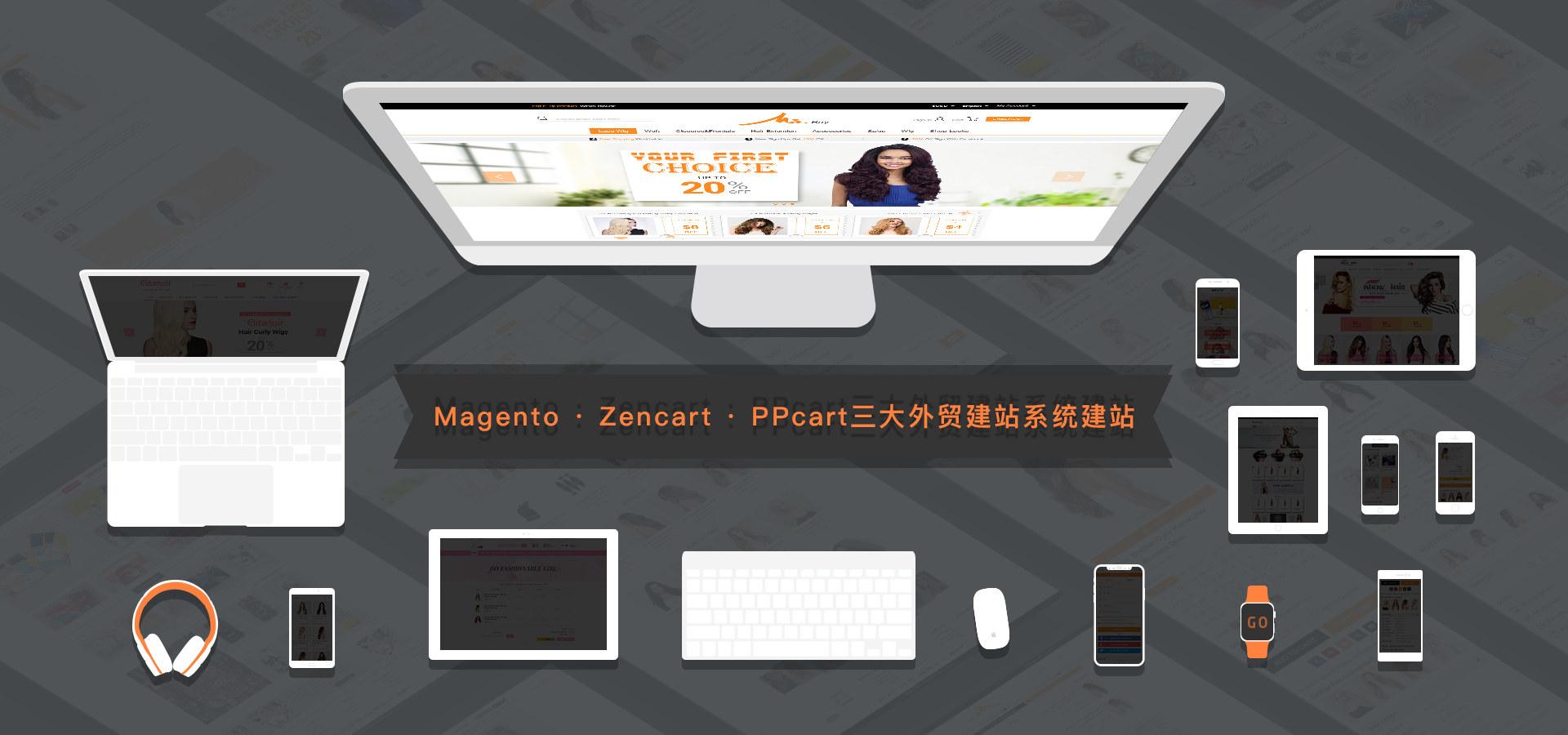 Magento Zencart PPcart三大外贸建站系统建站